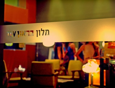 Brown TLV Urban Boutique Hotel Tel Aviv